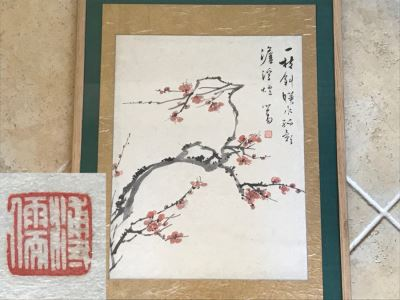 Signed Original Chinese Painting By Puru (1896-1963), Cousin To Last Emperor Of China