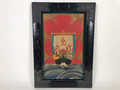 Antique Japanese Original Ocean Ship Painting In Black Lacquer Frame With Repousse Metal Ornamentation 14 X 20