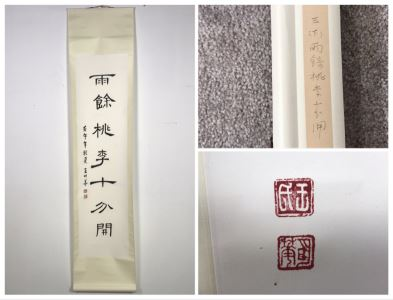 Signed Original Chinese Calligraphy Scroll 73'L