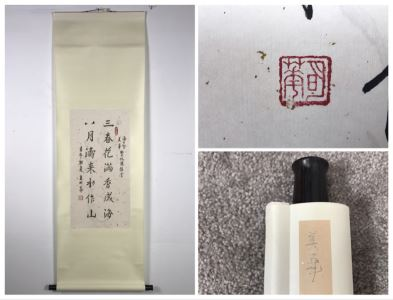 Signed Original Chinese Calligraphy Scroll 57'L