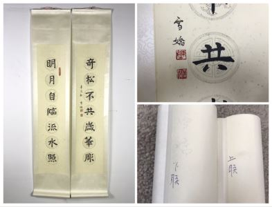 Pair Of Signed Original Chinese Calligraphy Scrolls 56'L