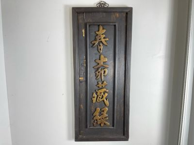 Hand Carved Jade Calligraphy Placed On Wooden Frame Board 10.5 X 25