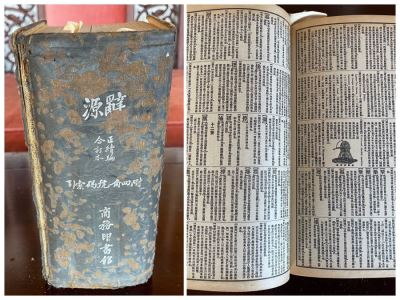 Old Chinese Dictionary 6W X 4D X 9H